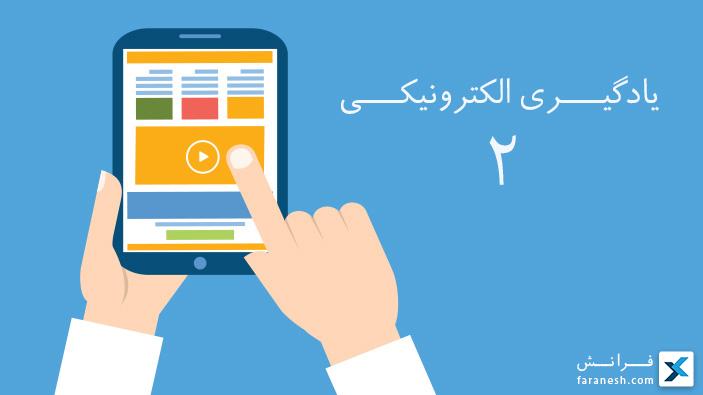 یادگیری الکترونیکی – بخش دوم