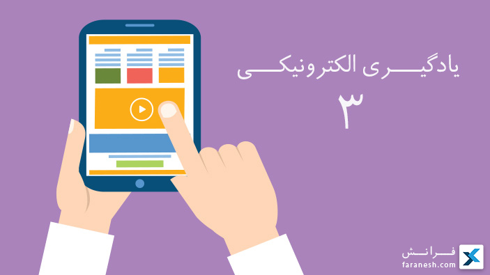 یادگیری الکترونیکی – بخش سوم