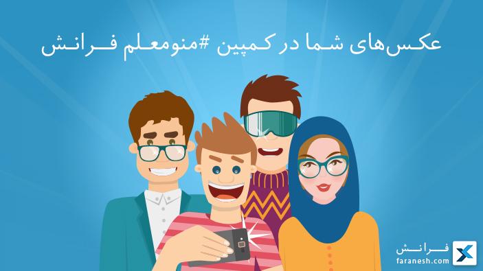 عکس زیبای شما در کمپین #منومعلم