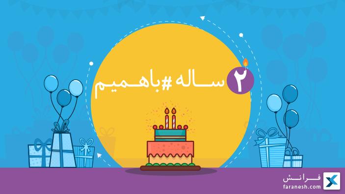 581de6e2a3df2-jashne-2-salegie-faranesh-blog