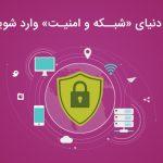 اولین گام ورود به دنیای «شبکه و امنیت»