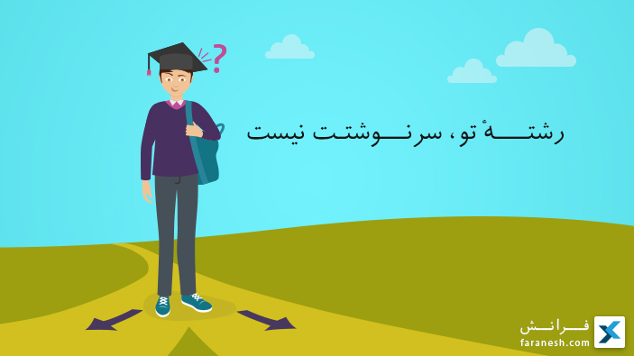 رشته تحصیلی تو، سرنوشت تو نیست.
