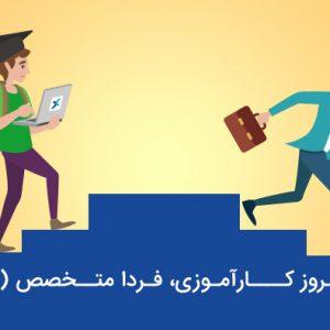 امروز کارآموزی، فردا متخصص (۱)