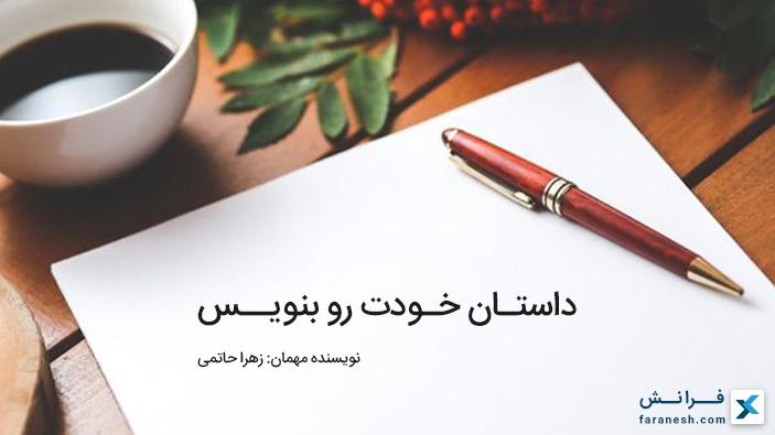 داستان خودت رو بنویس!