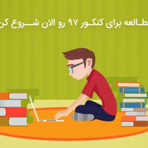مطالعه برای کنکور ۹۷ رو الان شروع کن!