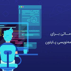 نکات مقدماتی برای یادگیری برنامهنویسی پایتون