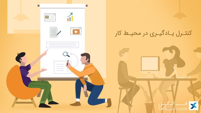 کنترل یادگیری در محیط کار