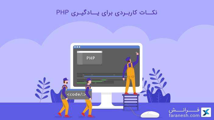 نکات کاربردی برای یادگیری PHP