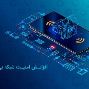 افزایش امنیت شبکه بیسیم خانگی