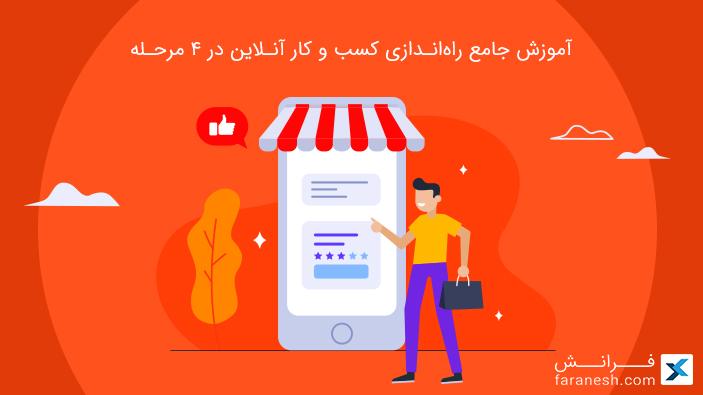 آموزش جامع راهاندازی کسب و کار آنلاین در ۴ مرحله