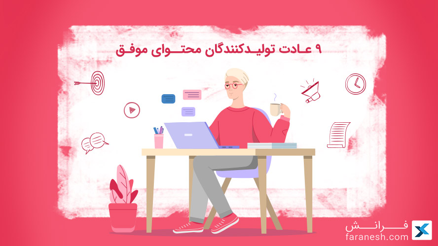 ۹ عادت تولیدکنندگان محتوای موفق