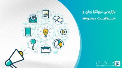بازاریابی رسانههای اجتماعی 3