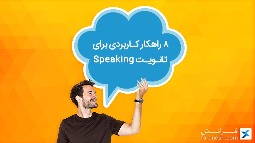۸ راهکار کاربردی برای تقویت Speaking انگلیسی
