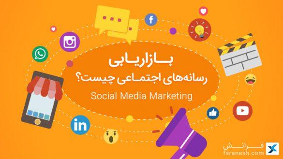 Social Media Marketing چیست؟