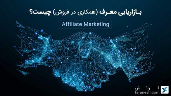 بازاریابی معرف یا افیلیت مارکتینگ چیست
