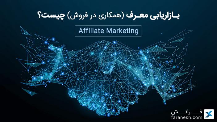 همکاری در فروش یا افیلیت مارکتینگ چیست؟