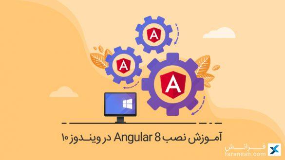 آموزش نصب Angular 8 در ویندوز 10