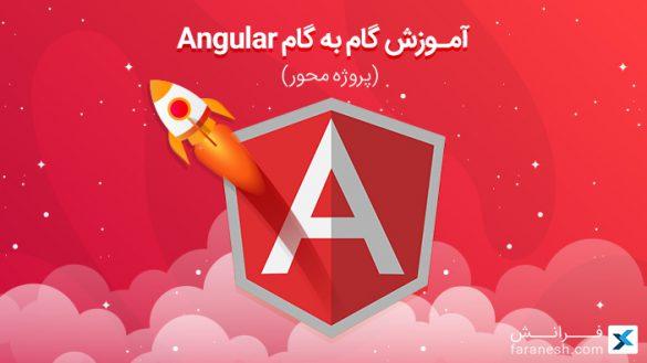 آموزش angular