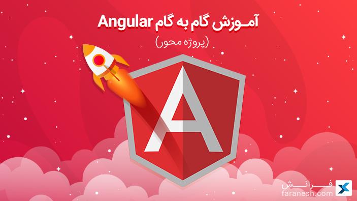 آموزش انگولار: شروع به کار با Angular 4