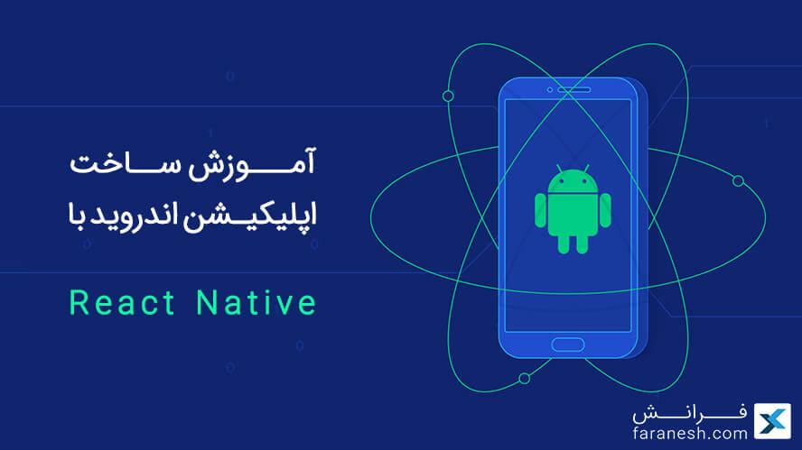 آموزش React Native: برنامه نویسی اندروید با جاوا اسکریپت