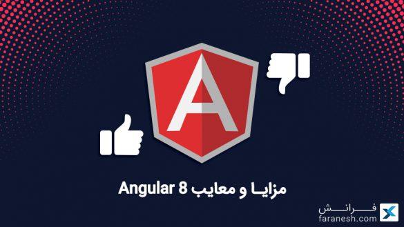 مزایا و معایب angular 8