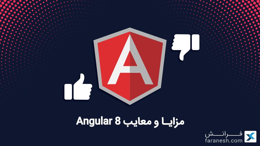 مزایا و معایب ۸ Angular