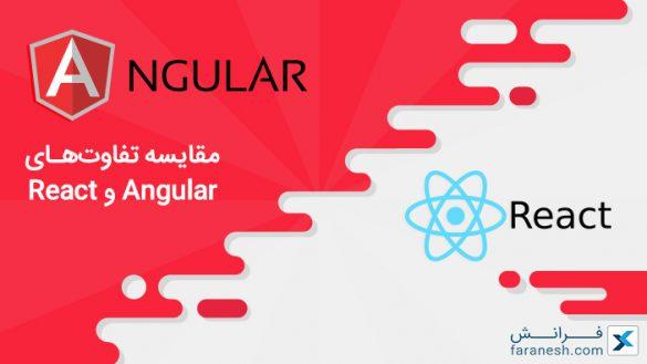مقایسه تفاوتهای Angular و React