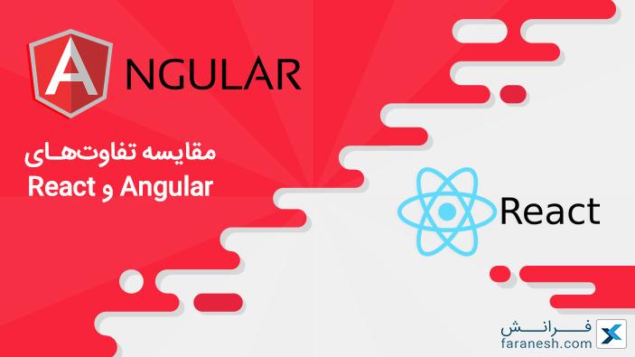 تفاوت Angular و React