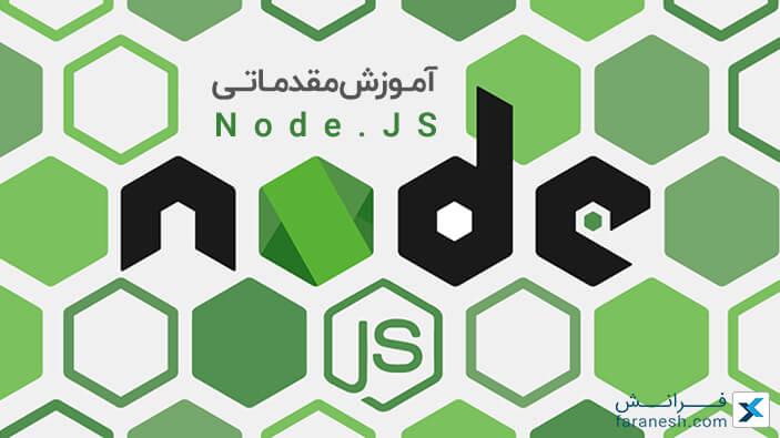 آموزش Node.js رایگان – راهنمای جامع مبتدیان پروژه محور