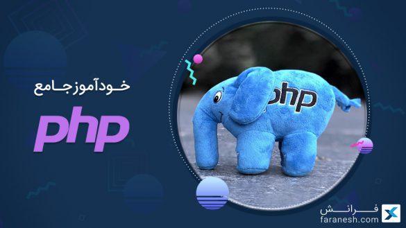 آموزش PHP : راهنمای جامع و رایگان برای مبتدیان