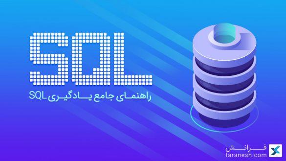 آموزش رایگان SQL از پایه 0 تا 100