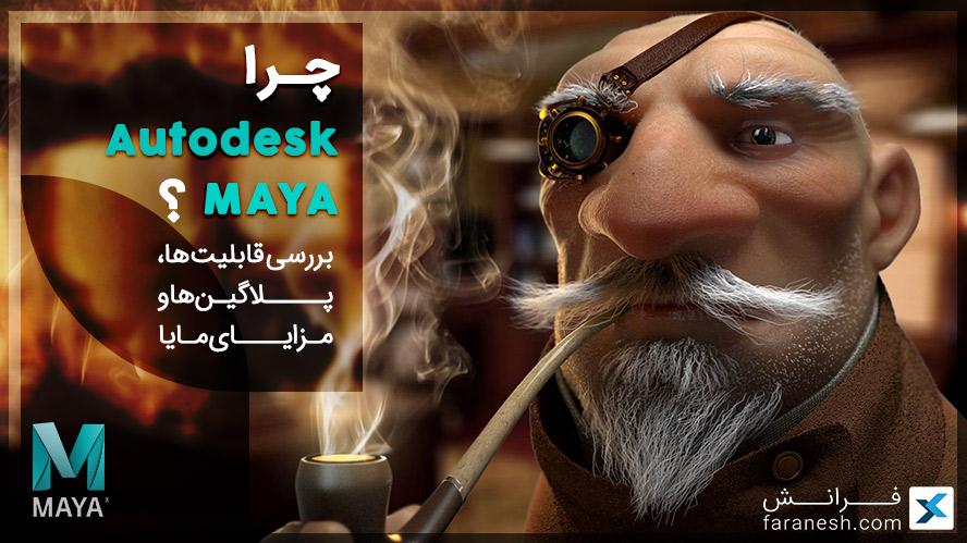 معرفی و بازار کار نرم افزار مایا Autodesk Maya با ۴ مثال
