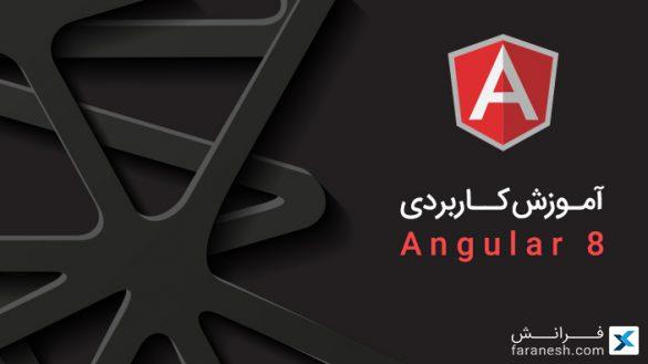 آموزش angular 8