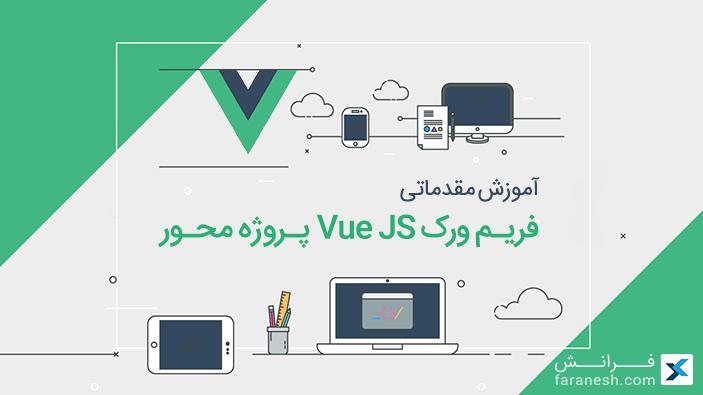 آموزش VUE JS پروژه محور گام به گام از مقدماتی