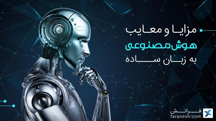 هوش مصنوعی : مزایا و معایب آن در آینده