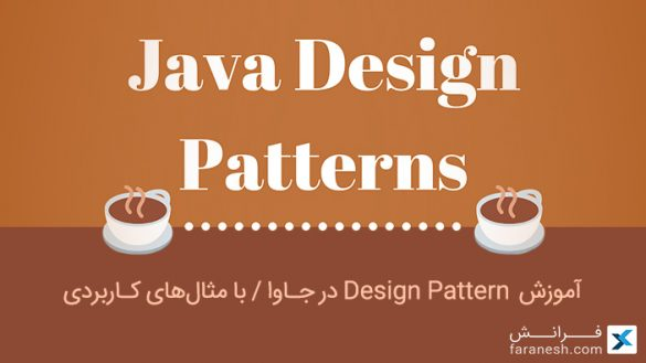 آموزش Design pattern جاوا