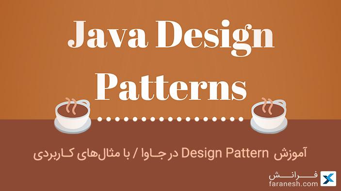 آموزش صفر تا صد دیزاین پترن (Design Pattern) در جاوا