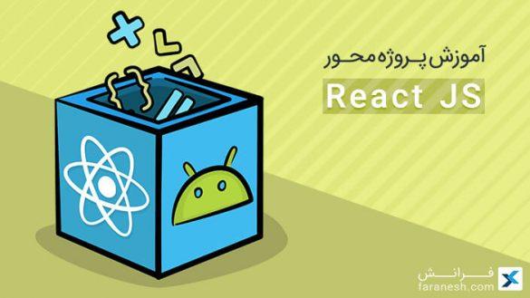آموزش ری اکت (react)
