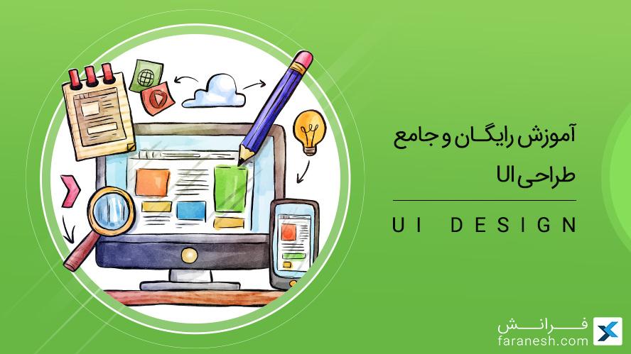 UI چیست؟ راهنمای جامع برای آموزش و یادگیری طراحی UI