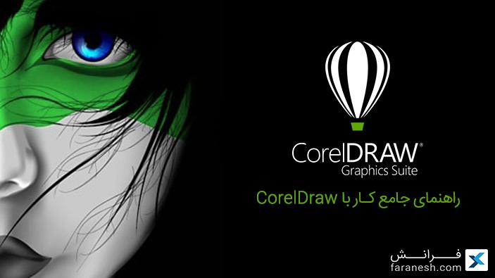 آموزش نرم افزار طراحی کورل Corel Draw 2019