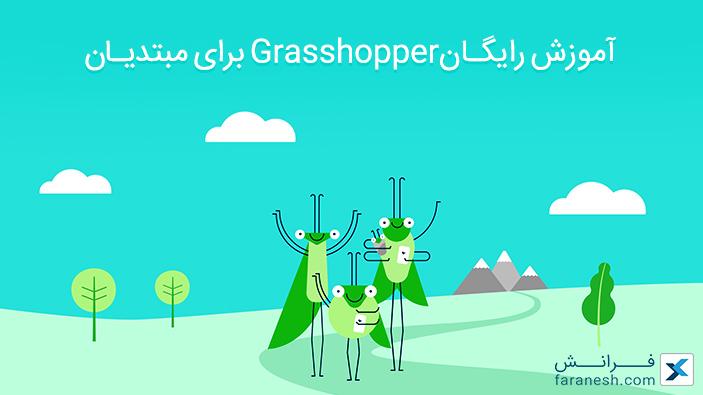 آموزش برنامه نویسی بصری با Grasshopper برای مبتدیان