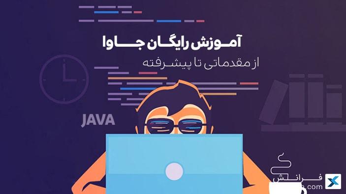 دوره آموزش صفرتاصد جاوا-کد محصول:60
