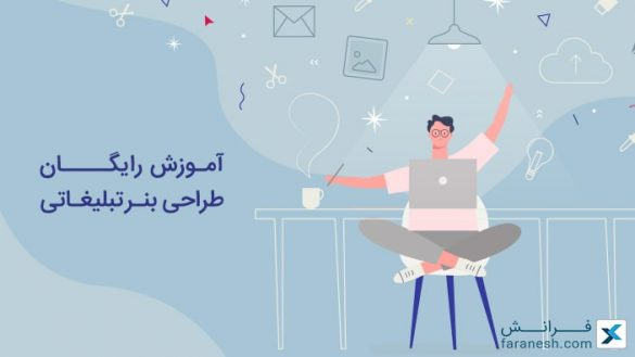 آموزش طراحی بنر تبلیغاتی حرفه ای با فتوشاپ